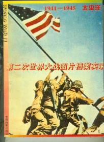第二次世界大战图片档案实录 1941-1945 太平洋