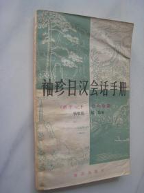 袖珍日语会话手册