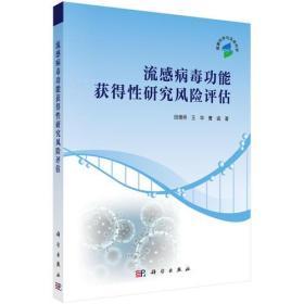 流感病毒功能获得性研究风险评估