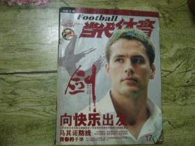 当代体育 Football 2005.9
