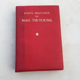 毛泽东军事文选1969年第一版50开《法)少见