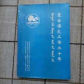 蒙古语文工作20年,蒙文版