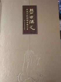盛世佛光经典中国佛教造像艺术