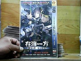 在海一方;2碟装DVD【国语发音中文字幕】