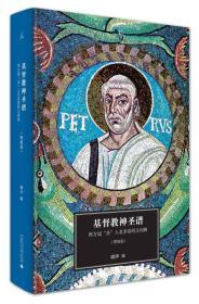 """基督教神圣谱:西方冠""""圣""""人名多语同义词典  现货"""