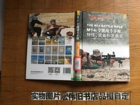 M14:全能战斗步枪特性.装备和发展史