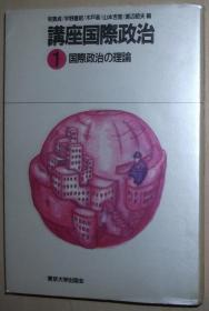 日文原版书  讲座国际政治(1) 国际政治の理论 有贺贞 / 东京大学出版会