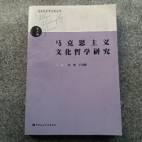 马克思哲学论坛丛书:马克思主义文化哲学研究