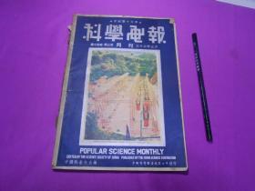 科学画报(中华民国三十七年三月年十二月)无底页