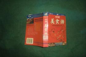 中国美食游  // 【购满100元免运费】