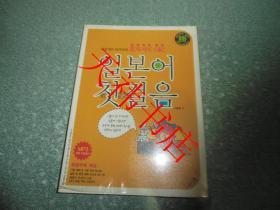 韩文原版书(具体书名见图)(附光盘)