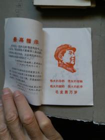 毛主席光辉诗篇《送瘟神二首》发表十周年
