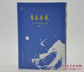 《布衣本色——俞平伯身边的人和事》平装毛边本,赠送韦柰签名限量编号藏书票,限量300册
