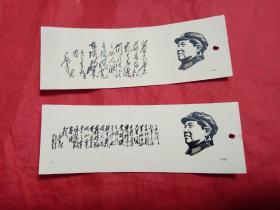 毛主席头像 诗词书签两张