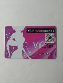 领美化妆名品折扣店VIP卡