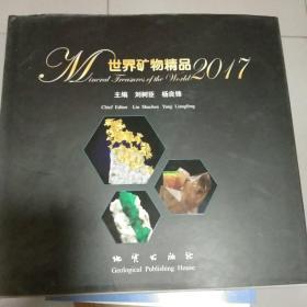 世界矿物精品【2017】