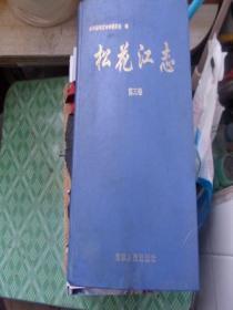 松花江志(第三卷无书衣,有霉斑,无版权页,仅印500册)
