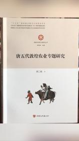 唐五代敦煌农业专题研究