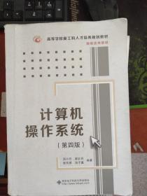 【急速发货】二手正版计算机操作系统(第四版)9787560633503