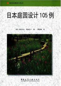日本庭园设计105例(正版品佳)