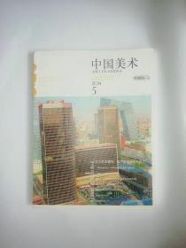 中国美术 2014年第5期