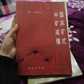 中国矿床成矿模式【16开】【如图