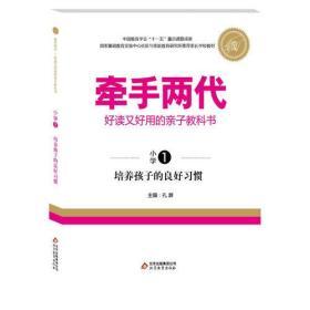 牵手两代·好读又好用的亲子教科书  培养孩子的良好习惯(小学①)