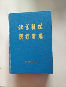 北京医院医疗常规  第三册  精装本