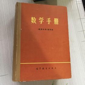 数学手册、