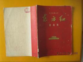东方红歌曲集