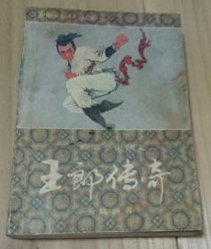 王郎传奇(上)册