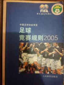 足球竞赛规则.2005