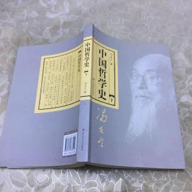 中国哲学史 下册