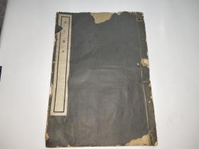 珂罗版 高剑父画集,8开大型画册,线装本 民国版1936年