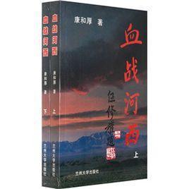 《血战河西- 红西路军纪实:上、下册》