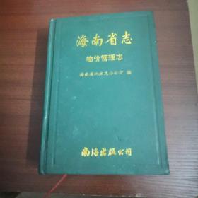 海南省志  物价管理志