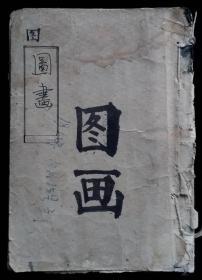 图画 五十年代初新中国白棉纸油印精品 扉页有毛主席像