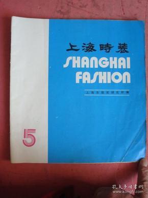 上海时装(5)【见实图】