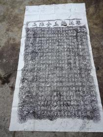 老徽州宋元明清老碑刻拓片,同治禁碑大六尺拓片一整张。