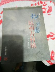 记忆家园:杭州古村镇