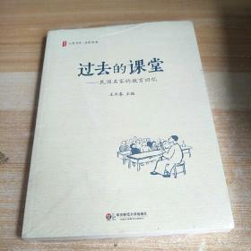 大夏书系·过去的课堂:民国名家的教育回忆