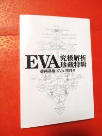 EVA 究级解析珍藏特辑:动画基地 EVA 增刊 II