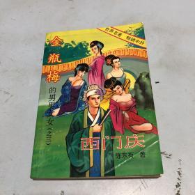 金瓶梅的男男女女(之三)-西门庆