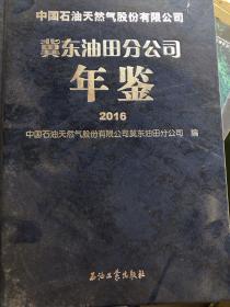冀东油田分公司年鉴2016