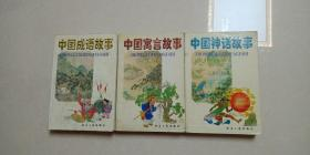 中国寓言故事,中国神话故事,中国成语故事   3本合售  3本书加起来1500页600个故事  3本合售20元