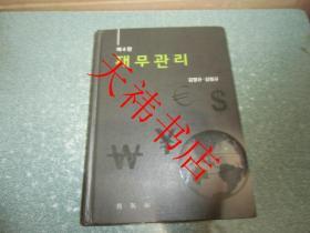 韩文原版书(具体书名见图) (硬精装)(  内有许多勾划笔迹,书脊上部有裂纹裂口)