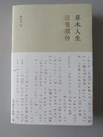 汪曾祺传——草木人生(作者签名、双钤印、毛边本)