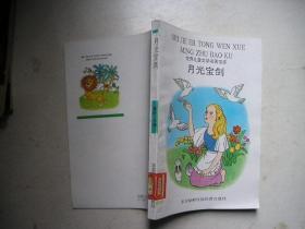 世界儿童文学名著宝库—月光宝剑