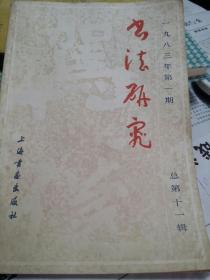 书法研究(1983年第一期)