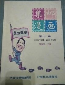集邮漫画  第二卷   (郑南初签赠本)2004年2月至2008年3月